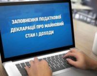 НАПК: В реестре более 1 млн 31 тыс. э-деклараций