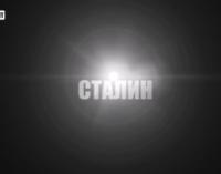 Сеть развеселил клип о «бравом террористе Сталине»