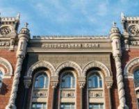 НБУ заявил о намерении запретить банкам проводить лотереи
