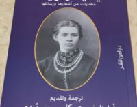 Сборник произведений и писем Леси Украинки перевели на арабский