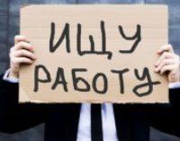 Уровень безработицы в Украине в октябре снизился, — Госстат