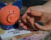 «Зимние» субсидии получили 6,6 млн украинских семей