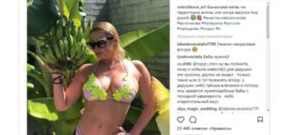 Новые снимки Волочковой вызвали отвращение у пользователей
