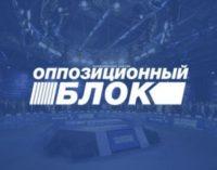 «Оппоблок» предлагает отменить проголосованный ранее Радой закон по Донбассу