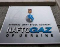 «Нафтогаз» снизил цену на газ для промышленности с февраля на 6%