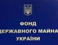 ФГИУ продал 45% акций ЧАО «Укрхудожпром» за 3 млн гривен