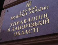 На Запорожье разоблачили распространителей антиукраинских агиток