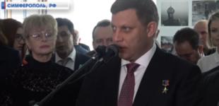 Захарченко знатно оконфузился в Крыму