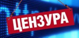 Украинские депутаты хотят ввести цензуру в Интернете