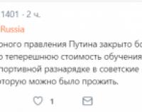 В Сети высмеяли Путина в молодежных кроссовках