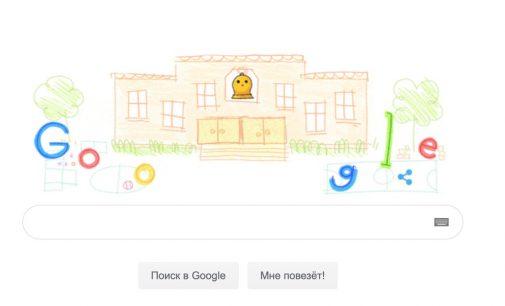 На главной странице Google сегодня дудл ко Дню знаний