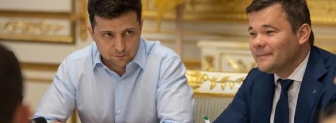 Зеленский уволил Богдана и назначил Ермака руководителем ОПУ
